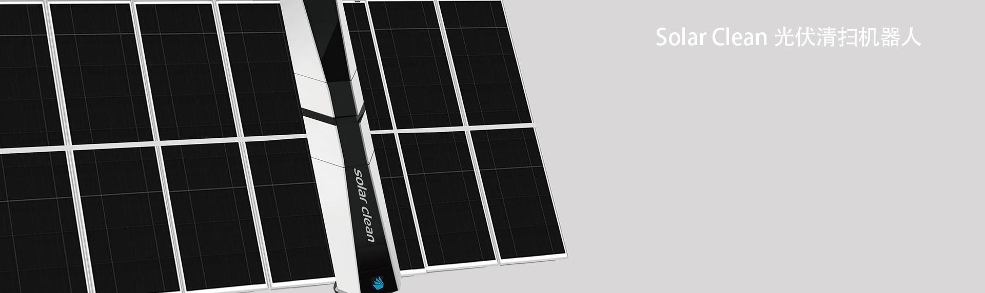 全网科技-Solar Clean 光伏清扫机器人