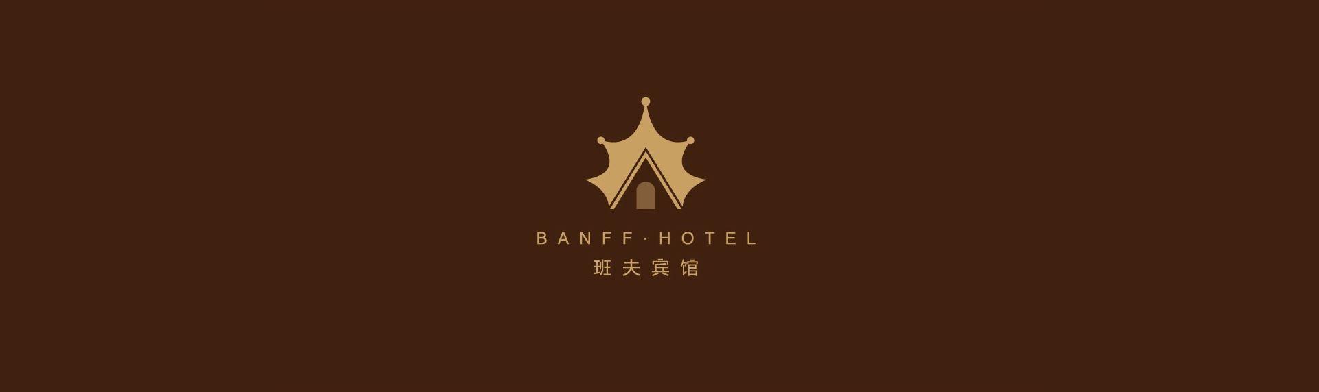 SSC设计-哈尔滨班夫宾馆