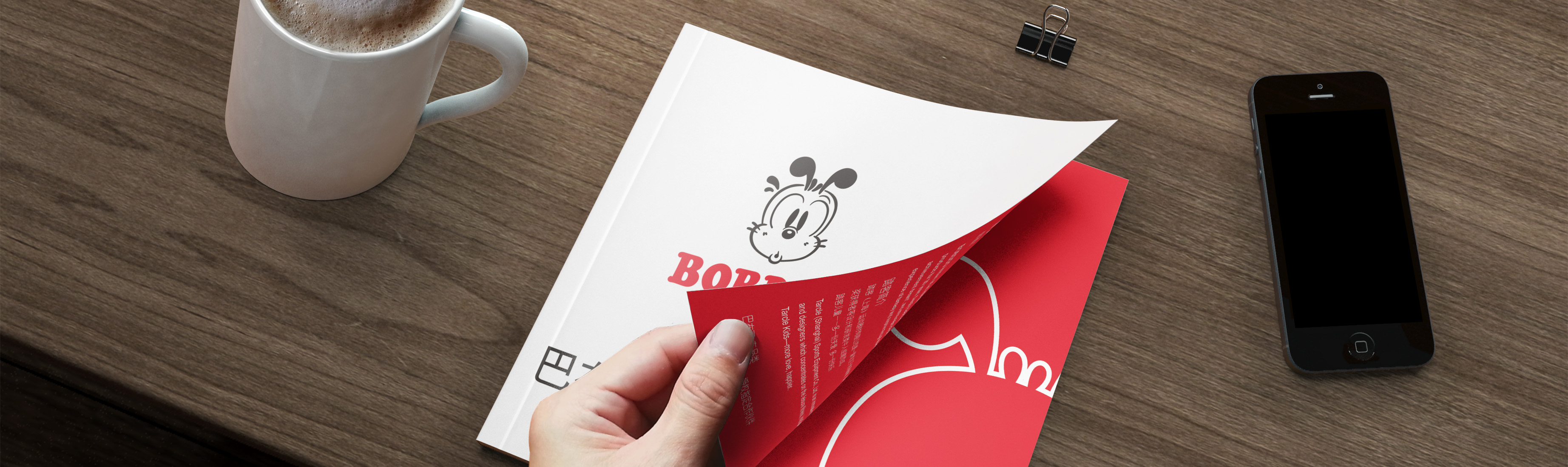 SSC设计-巴布豆画册设计