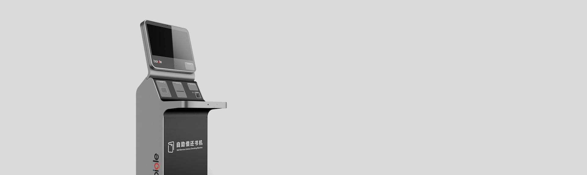 全球AU设计-室内落地借还书机